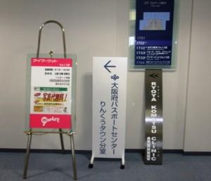 大阪パスポートセンター(りんくうタウン分室)