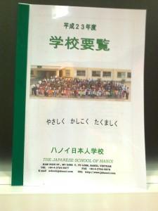「ハノイ日本人学校」の学校要覧