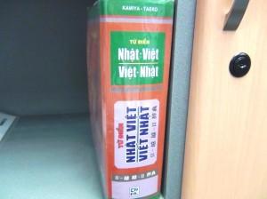 日越、越日が1冊にまとまった辞書「これは重たくて持ち運べないですね」