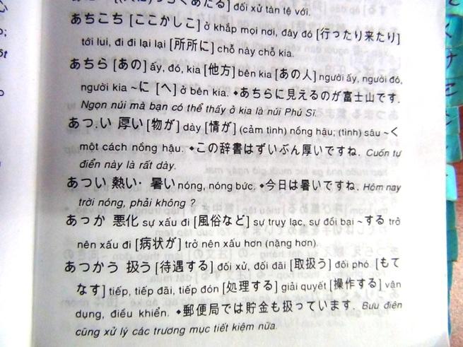 日越辞書「ベトナム語に発音記号は不要ですね」