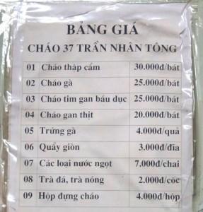 おかゆの「CHAO」の美味しいお店の価格表