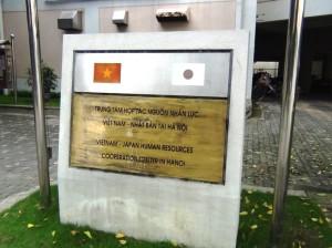 日本とベトナムの人材交流の架け橋であるVJCC