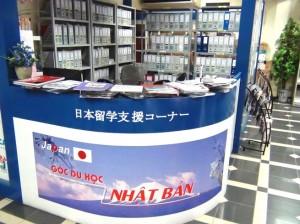 日本留学支援センター