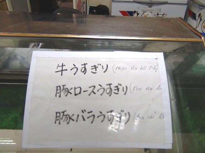 日本語で指さし注文もできます