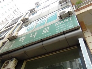 HANARO MART(ハナロマート)の全容