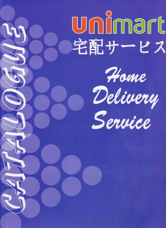 unimart宅配サービス