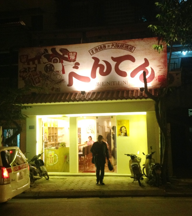 すき焼きと大阪居酒屋「べんてん」