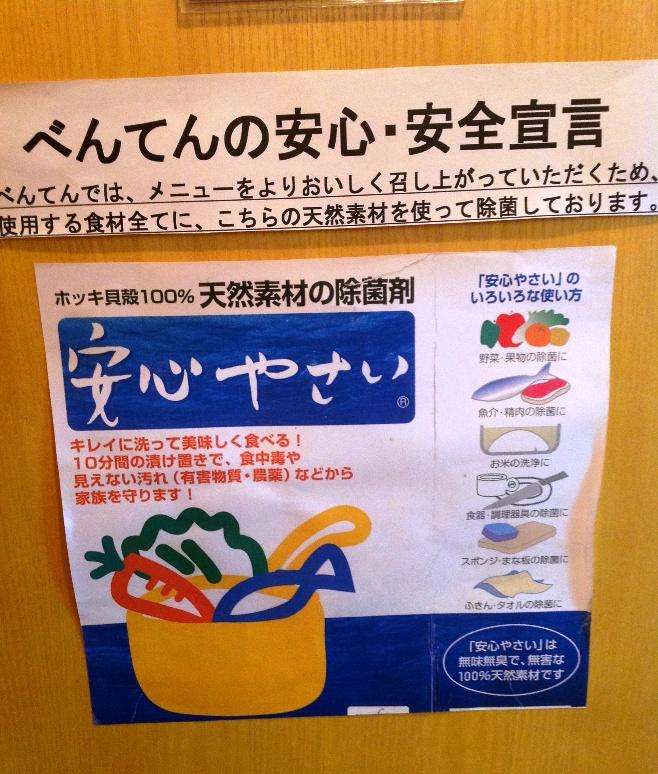大阪居酒屋「べんてん」の野菜は天然素材の除菌剤を使っています。