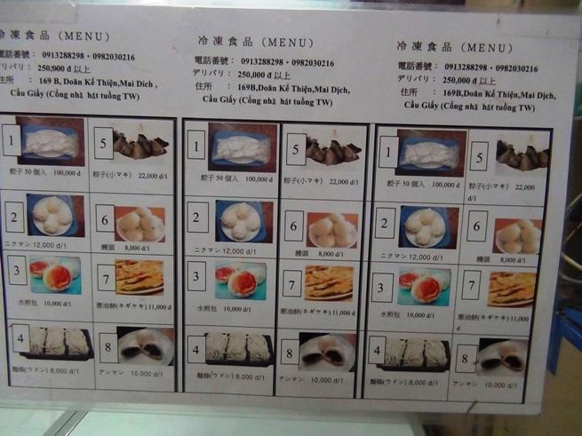 商品のメニュー表