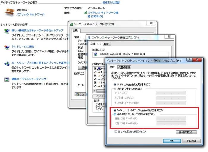 「DNSサーバーのアドレスを自動的に取得する」に切り替える