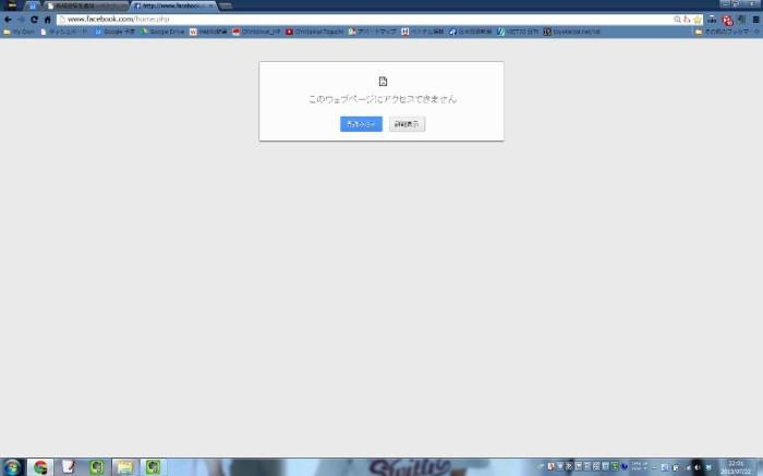 facebookにアクセスできない