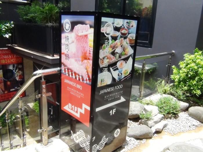 そのまま1階は「和食・居酒屋」、地下へ降りれば「焼肉・鍋」と緩やかに客層を分けています
