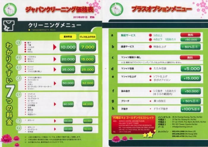ジャパンクリーニング価格表