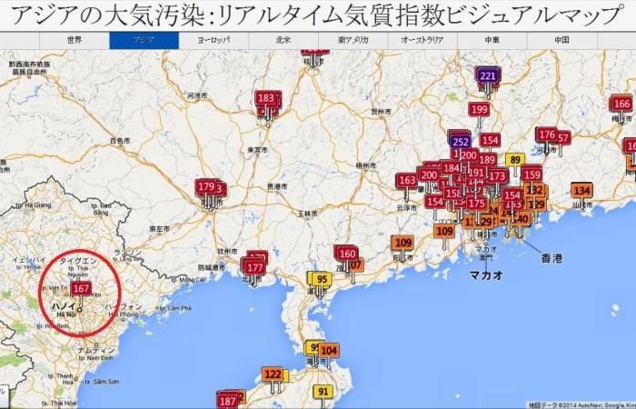 ハノイと香港は同じくらいの指数です(Air Quality Index)