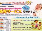 ひまわり幼稚園が「託児サービス」を始めます!
