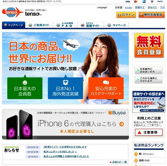転送コム(tenso.com)のHPのトップページの画像です