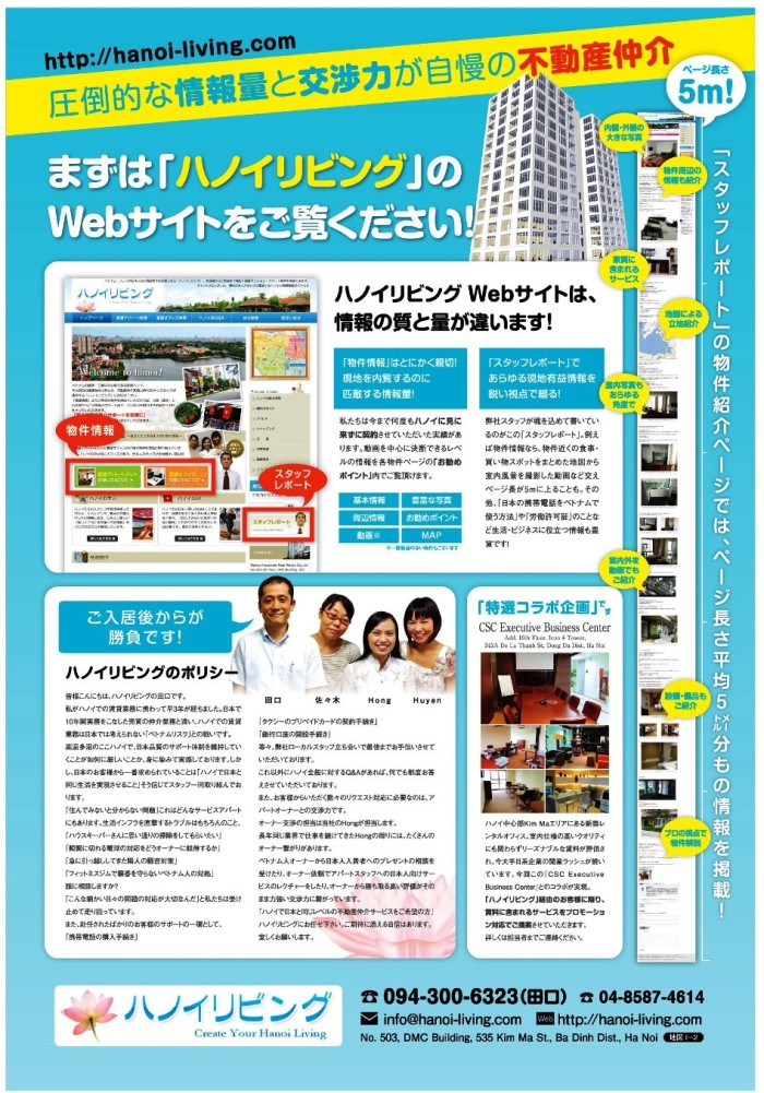 「CSC Executive Business Center」とのコラボ企画掲載のVetter広告