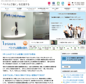 ベトナムで活躍する日系人材紹介会社「HR-Link.Vietnam」竹之内さんが熱い!