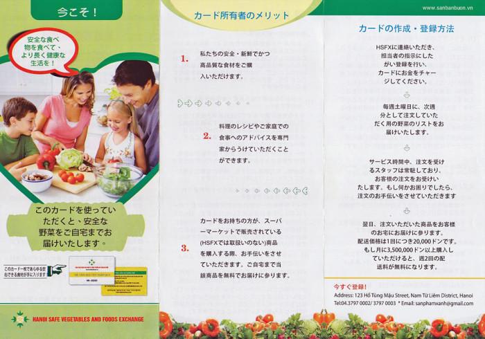 「Hanoi Safe Vegetables & Foods Exchange」がハノイで日本人向けに安心は食材の宅配サービスを始めます