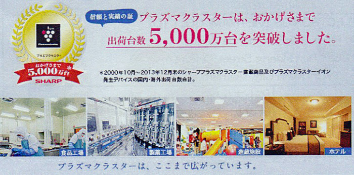 プラズマクラスターは5000台のの出荷台数を誇ります