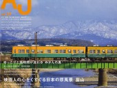 ベトナム人富裕層向け日本専門誌「Adventure Japan」がもうすぐ創刊されます