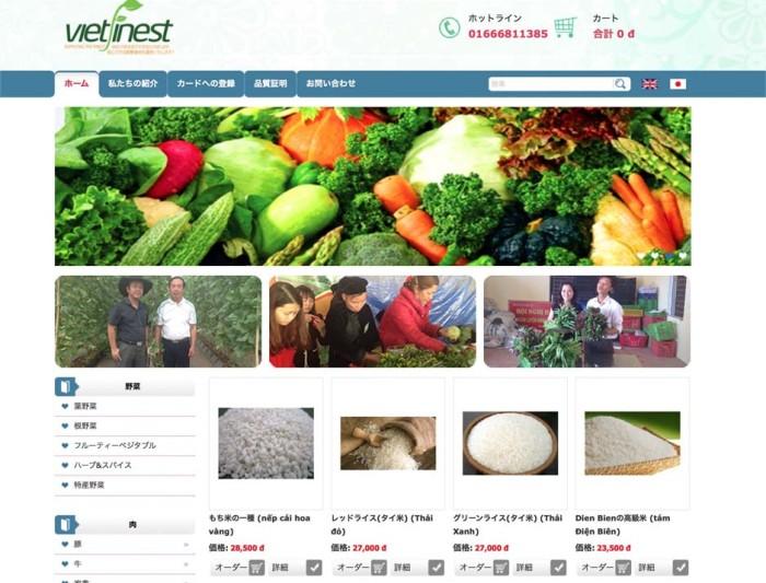 ベトナム産の安心農家から様々な食材を皆様の自宅へ直送するサービス、いよいよWEB注文が可能になりました