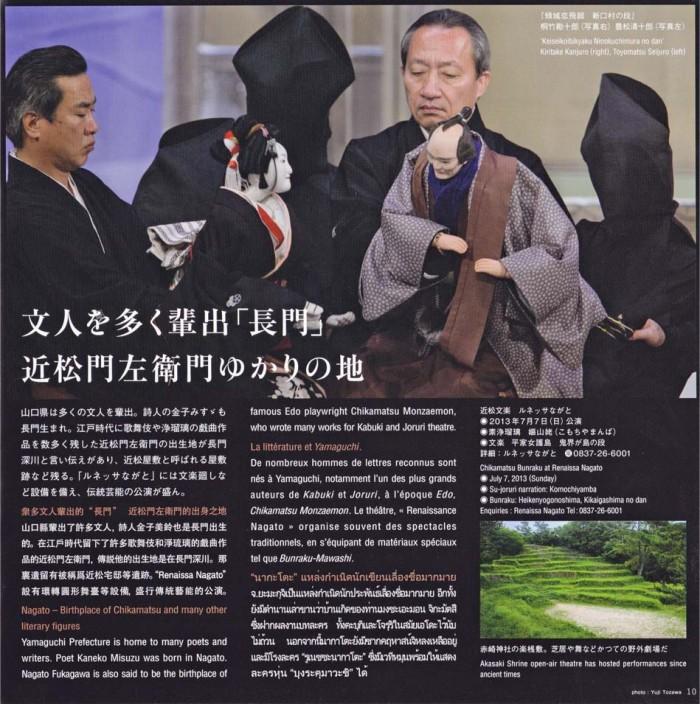 日本オリジナル、日本の良いものを紹介していく雑誌です。広告ももちろんOK!