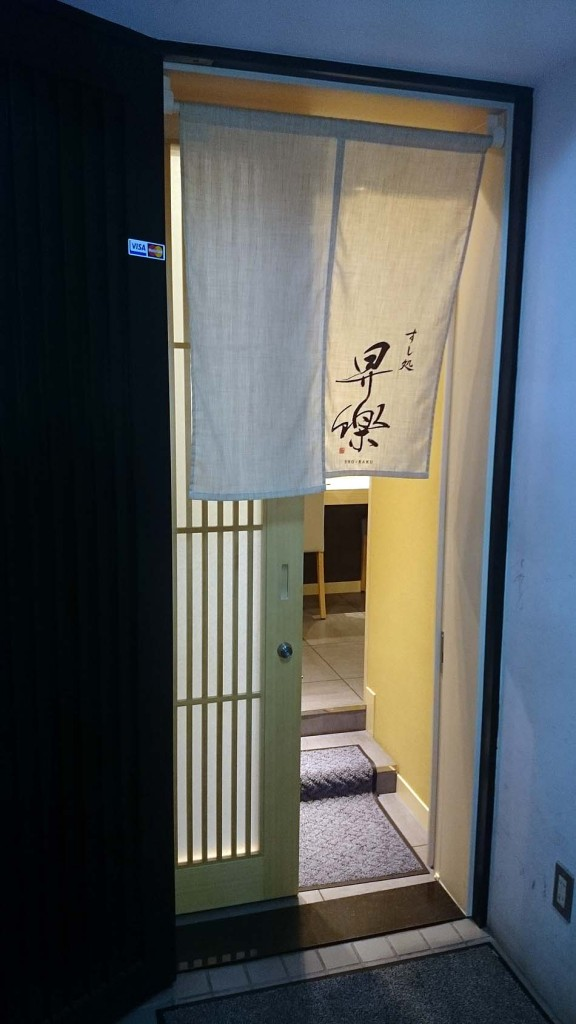 東京の片隅にひっそりと、しかし料理人の腕でその存在感が光る名店「昇楽」