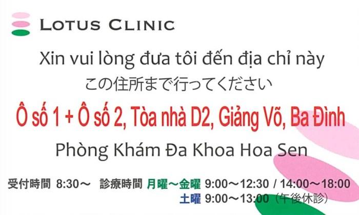 タクシードライバーに見せていただきたいLotus Clinicの場所です