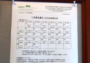 サービスバスの運行表