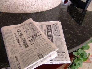 日本の新聞も揃えてあります