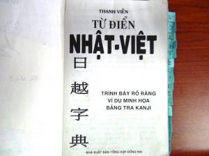 ハンディタイプの日越時書「同じ辞書を本屋さんで探してください」