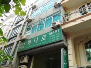HANARO MART(ハナロマート)は緑の看板が目印です