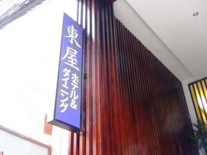 東屋玄関看板