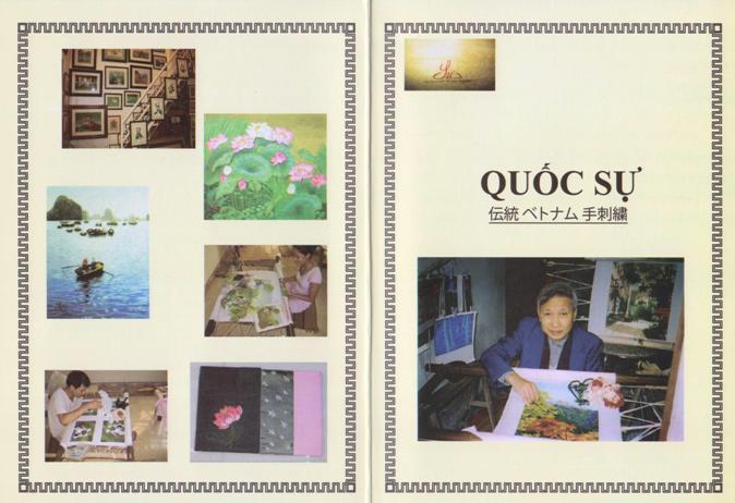 「Quoc Su」はベトナムの手刺繍の巨匠です