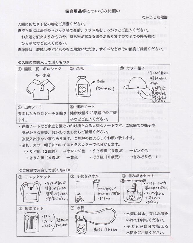 「なかよし幼稚園」の保育用品の詳細です