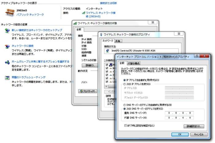 facebookにアクセス出来なくなった時の対処法です「DNSの設定をいじるだけです」