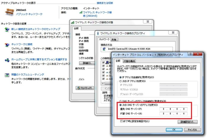 DNSサーバーに固定のアドレスを設定している場合、プロバイダーによってはインターネット接続ができなくなるケースがありますので、デフォルト設定に戻す
