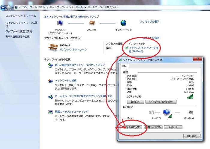 「アクティブなネットワークの表示」のインターネットネットワーク接続をクリックすると「ネットワーク接続の状態」画面が出て来ます