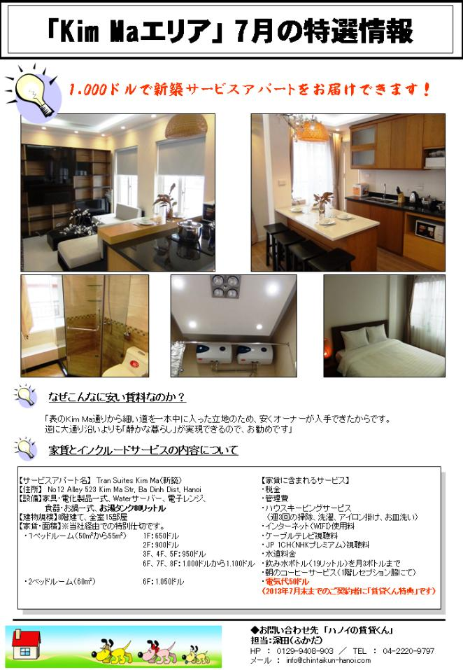 Tran Suites Kim Ma【新築】のお客様向けご説明資料