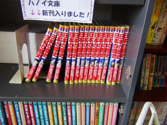 子供たちからのリクエストの多い本を、帰国時に買ってきたり、寄付の依頼をしたり、工夫をしながら増やされています