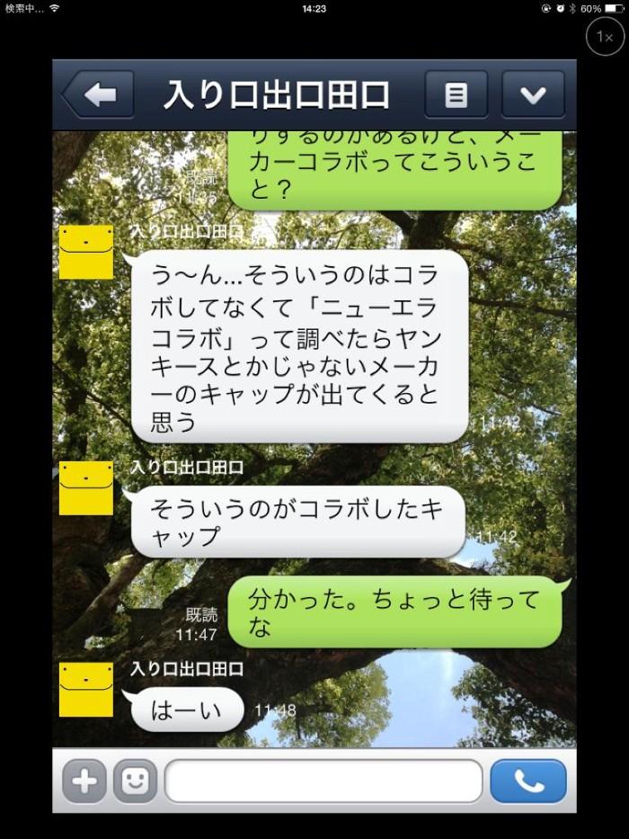 次男からのメッセージ(その後)