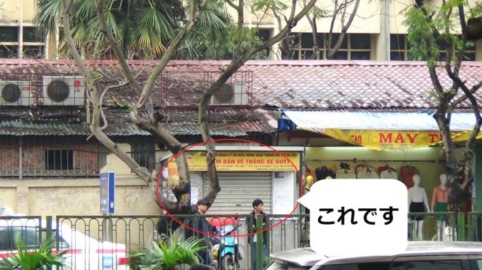 バス取扱所