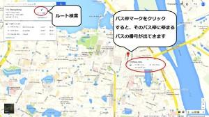 地図-バスルート検索