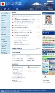 在べトナム日本国大使館