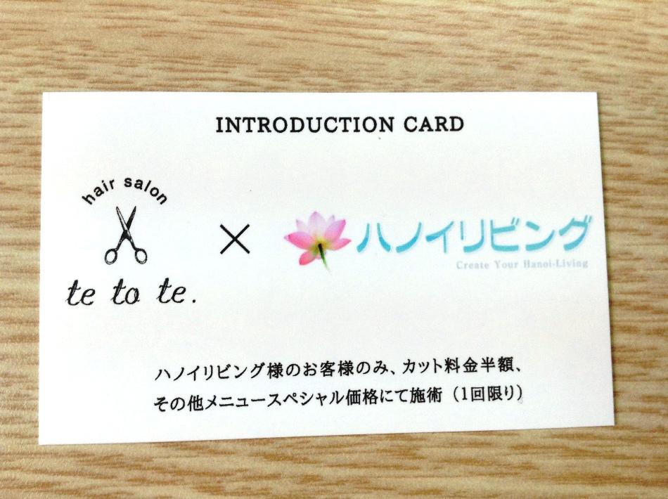 tetote-card