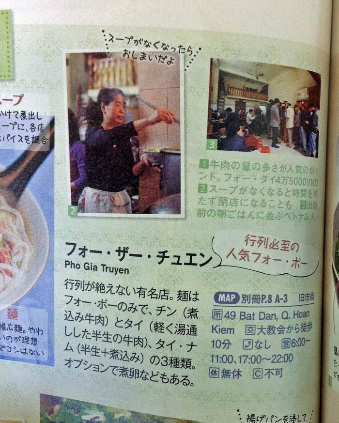 日本のガイドブックにも載っている有名なフォーの路面店