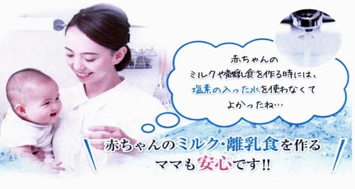 赤ちゃんの離乳食や粉ミルクを作る為の安全な「軟水」をご提供できます