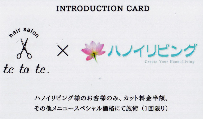 「te to te」さんとハノイリビングのコラボ企画カード