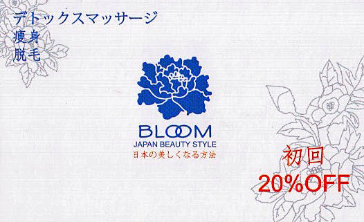 「Japan Beauty Style BLOOM」の初回20%OFFチケット